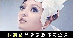 伴奏网-张韶涵