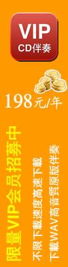 伴奏网-198