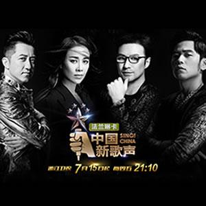 中国新歌声原版伴奏