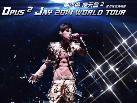 周杰伦 摩天轮2 世界巡回演唱会香港站图片